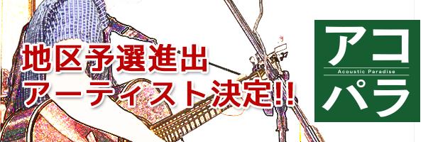 f:id:shima_c_okazaki:20150423215201p:plain