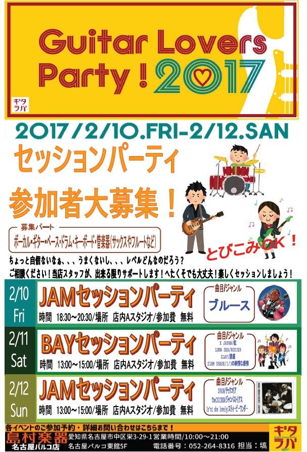 f:id:shima_c_okazaki:20170123171832j:plain