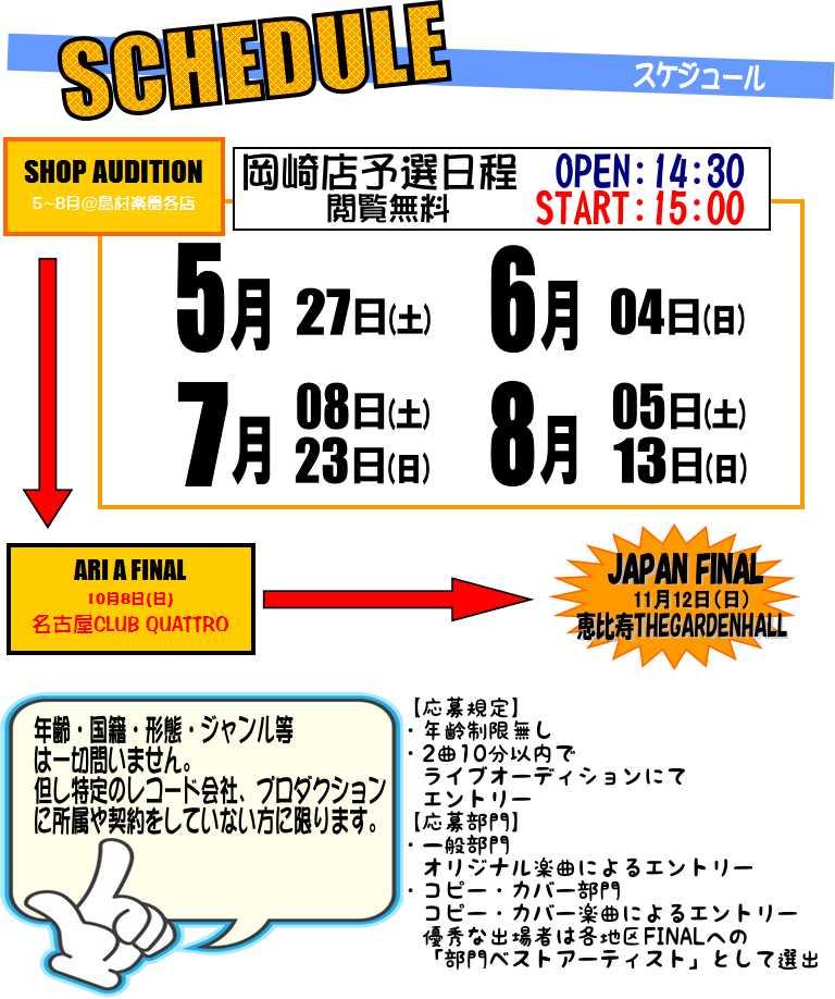f:id:shima_c_okazaki:20170424144933j:plain