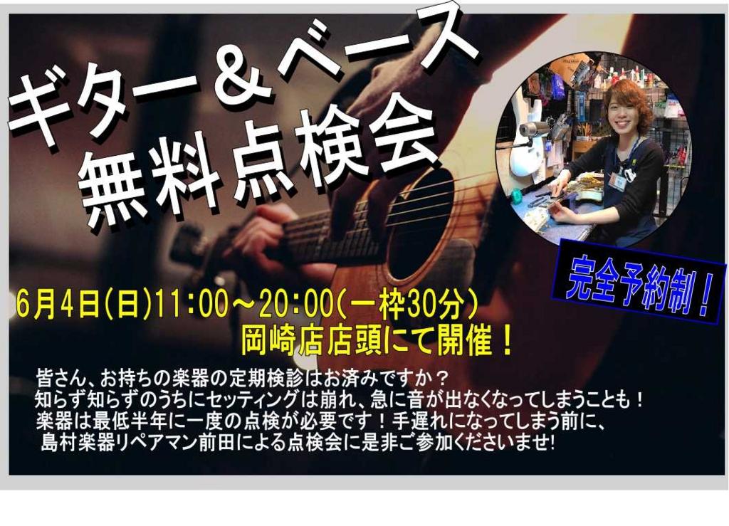f:id:shima_c_okazaki:20170525153059j:plain
