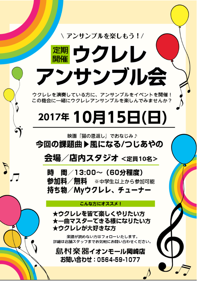 f:id:shima_c_okazaki:20170919141510p:plain
