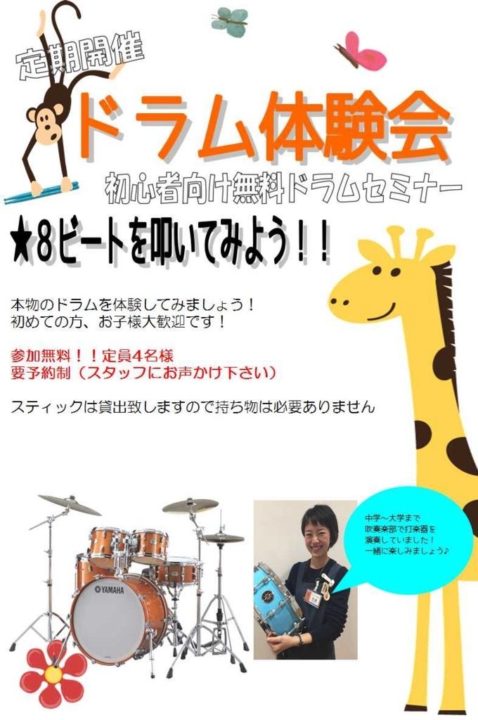 f:id:shima_c_okazaki:20171117172845j:plain