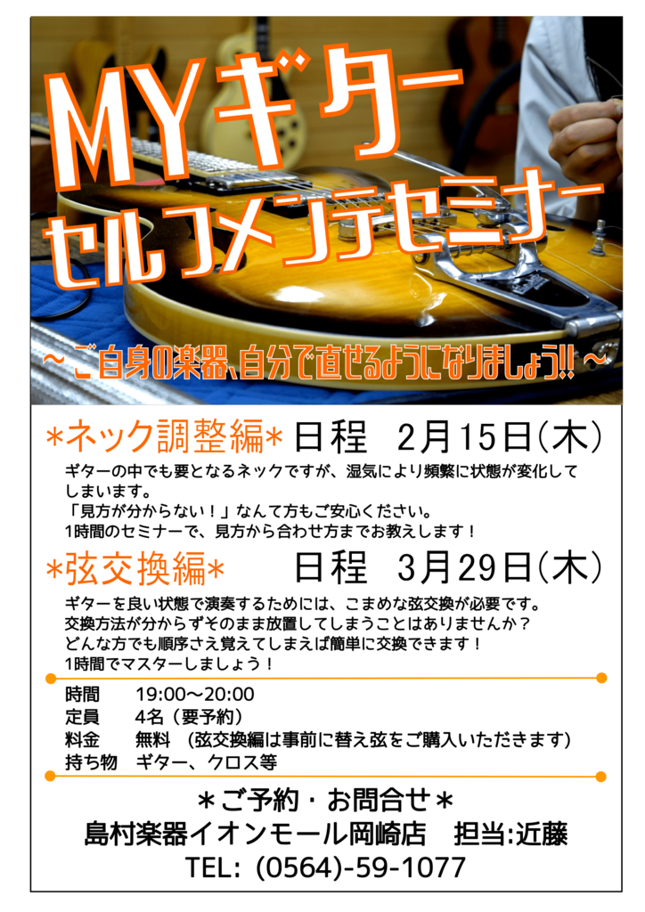 f:id:shima_c_okazaki:20180126202645p:plain