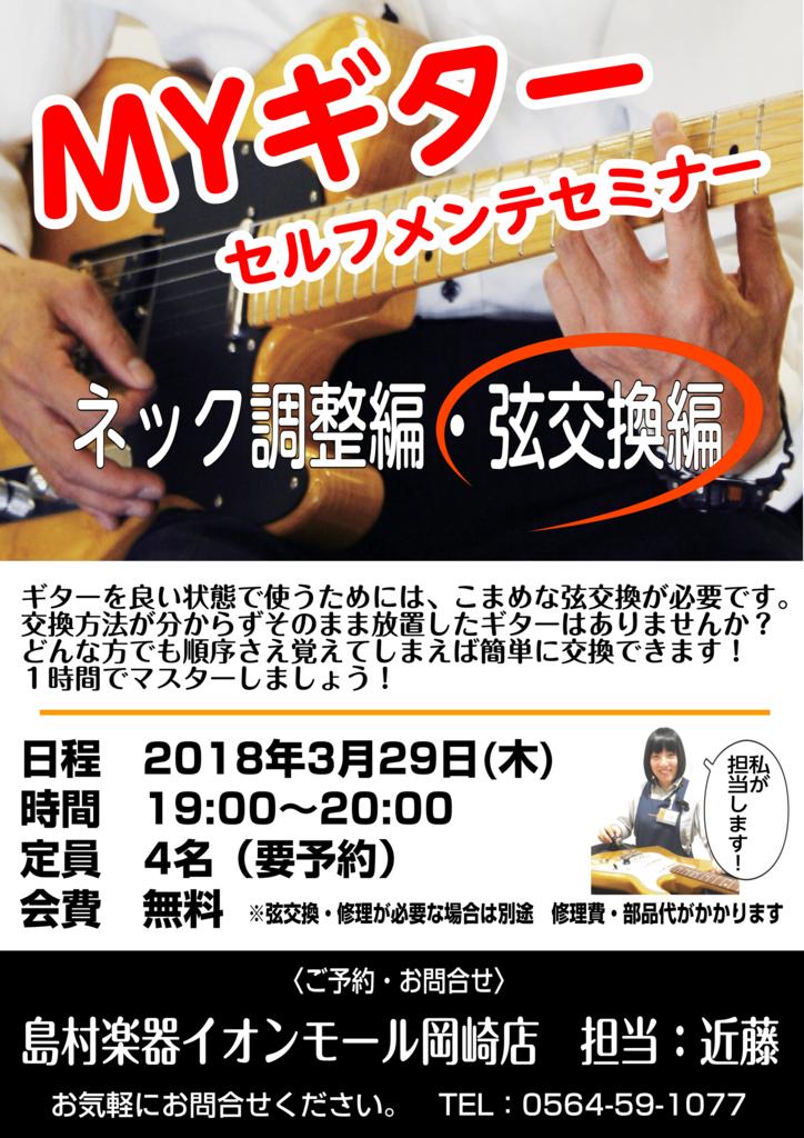 f:id:shima_c_okazaki:20180326220047p:plain