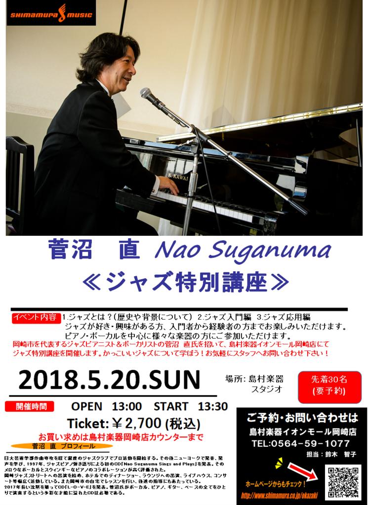 f:id:shima_c_okazaki:20180420181151p:plain