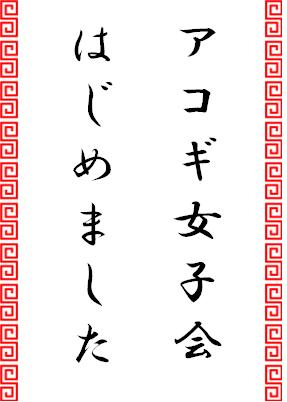 f:id:shima_c_oodaka:20160930155111p:plain