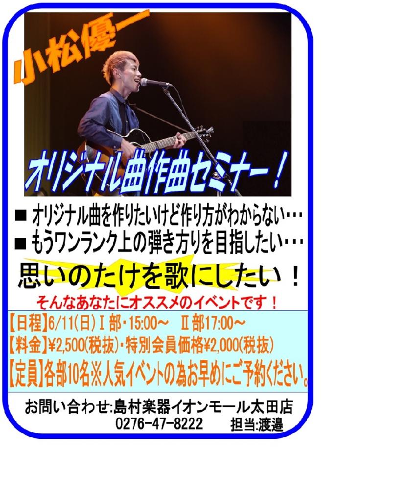 f:id:shima_c_oota:20170522115244j:plain