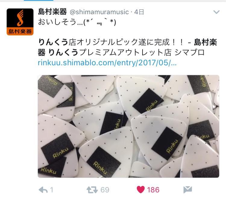 f:id:shima_c_rinkuu:20170605113712p:plain