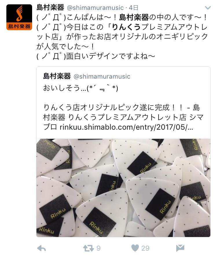 f:id:shima_c_rinkuu:20170605113854p:plain