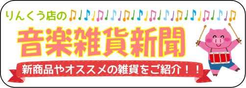 f:id:shima_c_rinkuu:20170626101825j:plain