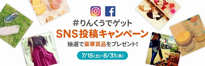 f:id:shima_c_rinkuu:20170727165250j:plain