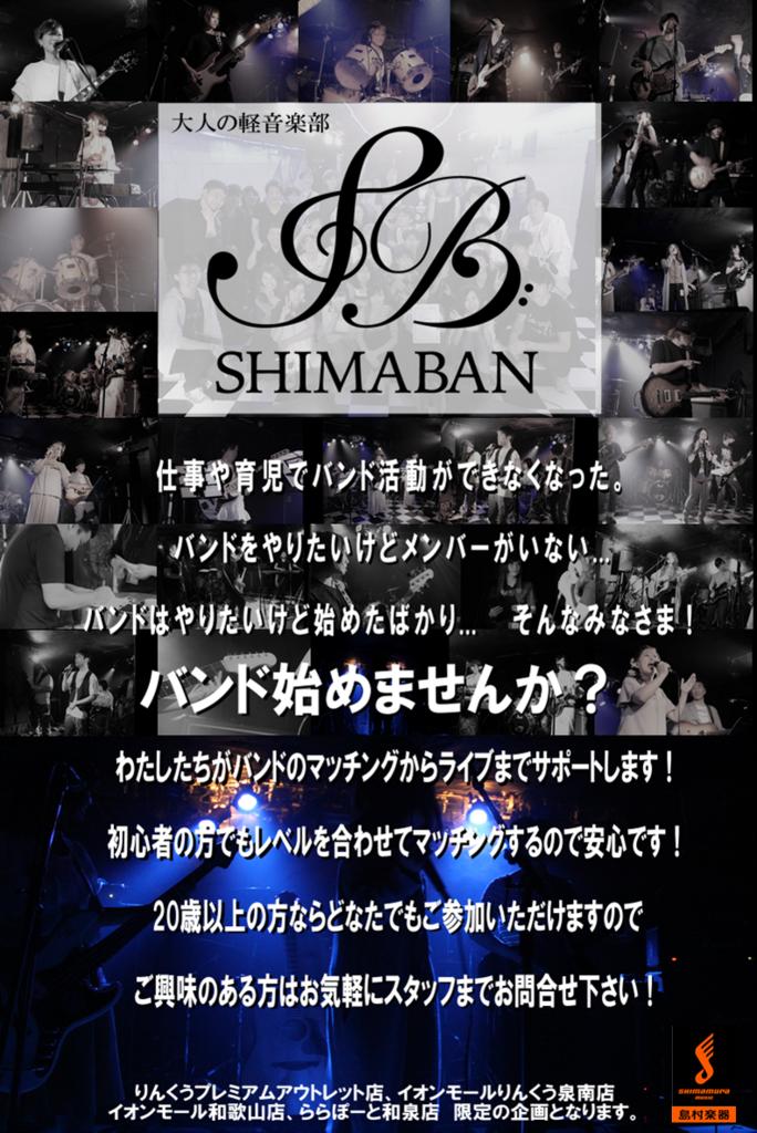 f:id:shima_c_rinkuu:20171230162257p:plain