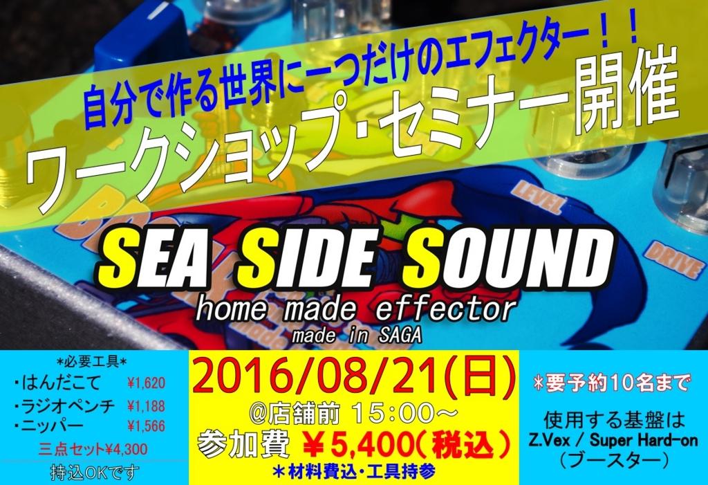 f:id:shima_c_saga:20160725154634j:plain