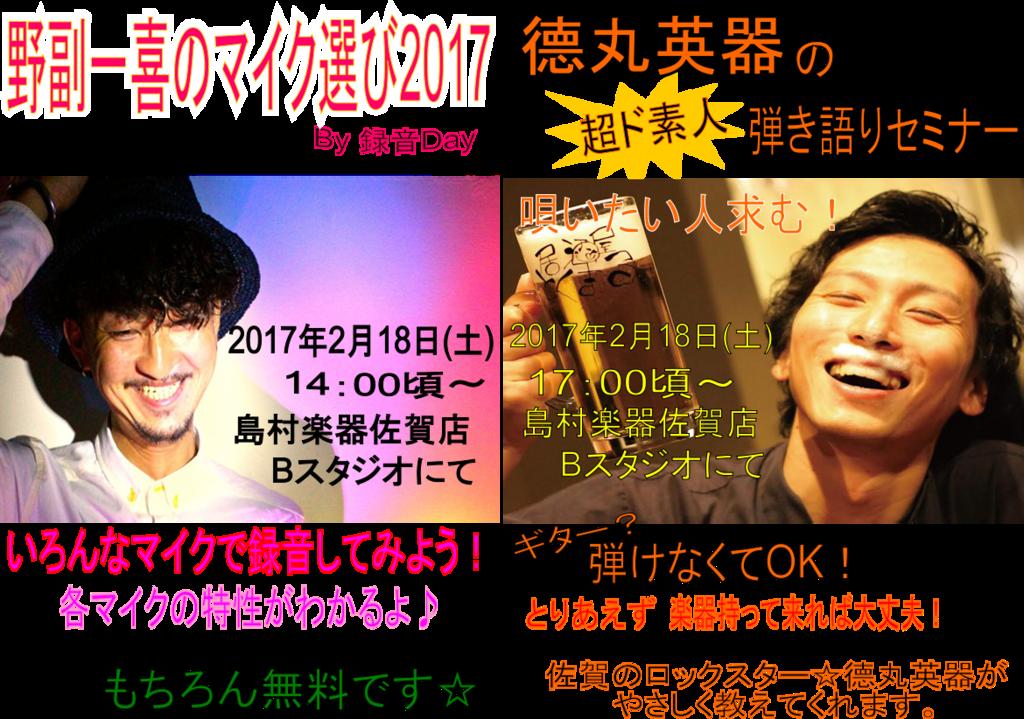 f:id:shima_c_saga:20170216181917p:plain