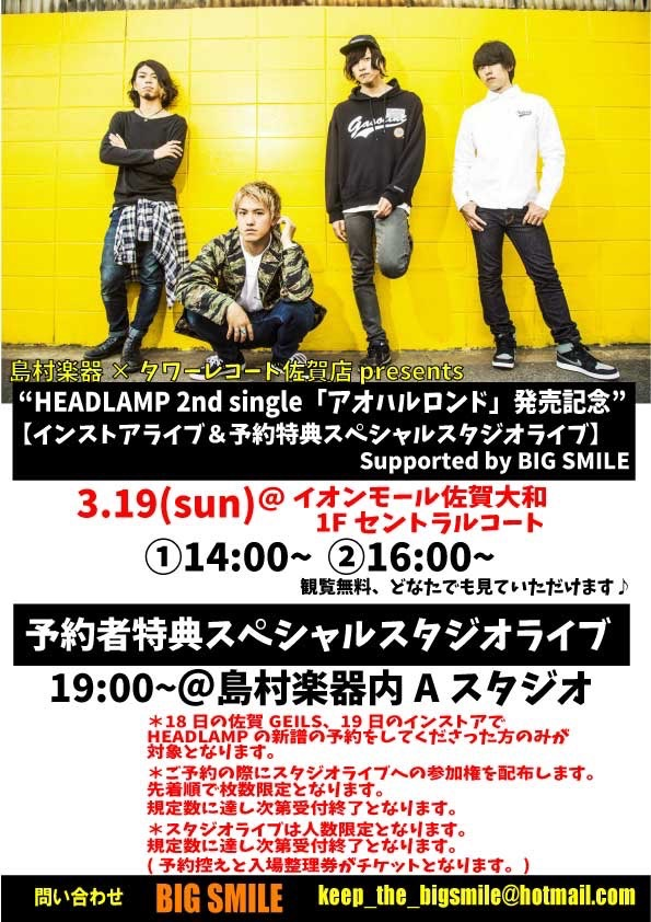 f:id:shima_c_saga:20170311165518j:plain