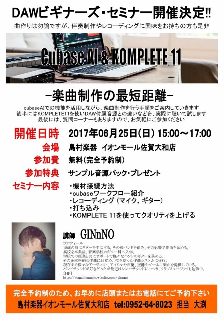 f:id:shima_c_saga:20170601204152j:plain