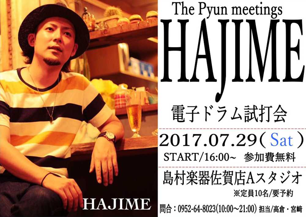 f:id:shima_c_saga:20170706175650j:plain