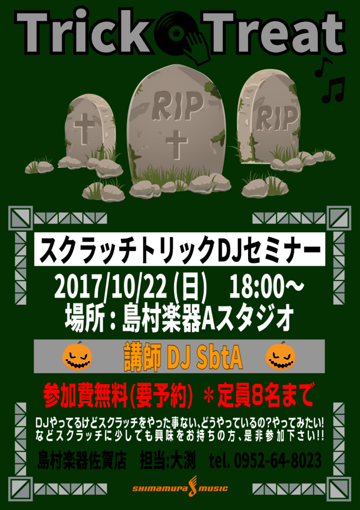 f:id:shima_c_saga:20170919192848p:plain