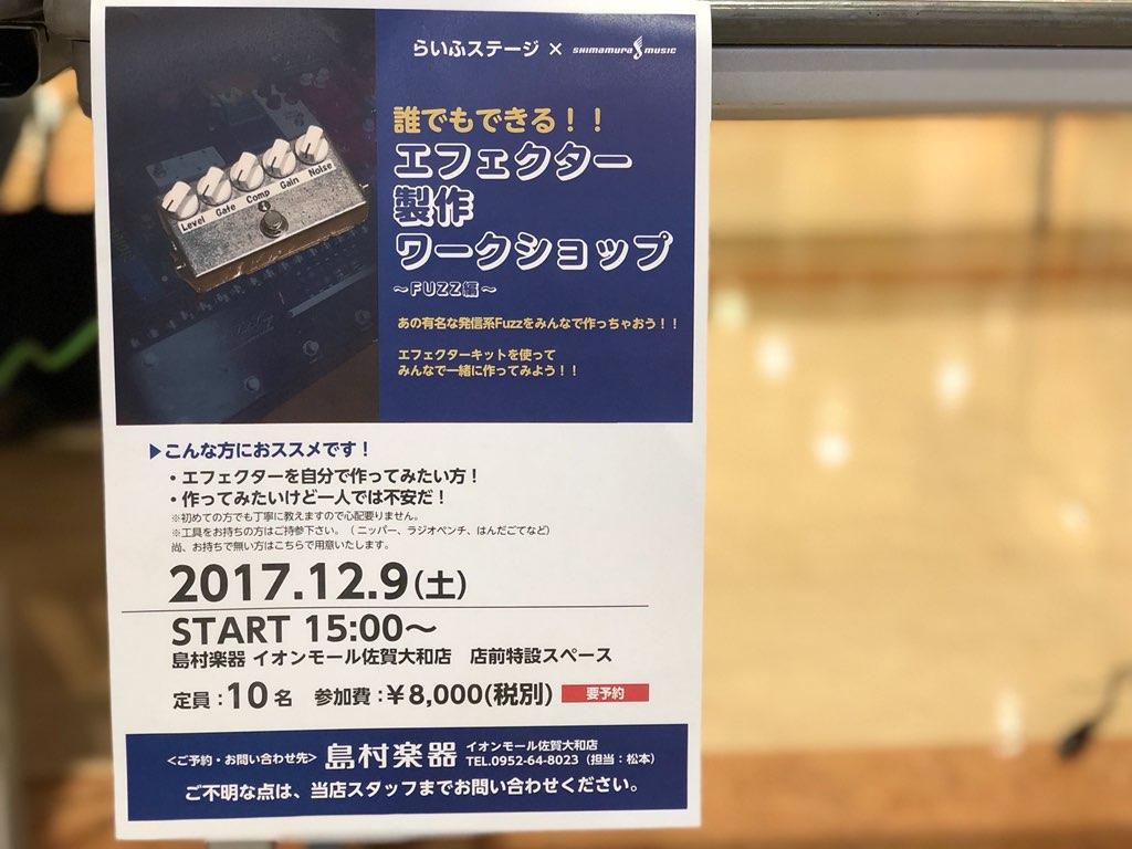f:id:shima_c_saga:20171216181942j:plain