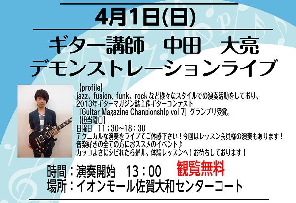 f:id:shima_c_saga:20180421113217p:plain