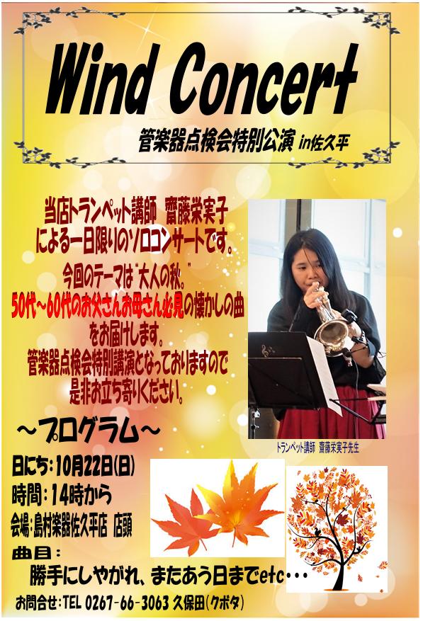 f:id:shima_c_sakudaira:20171024184855p:plain