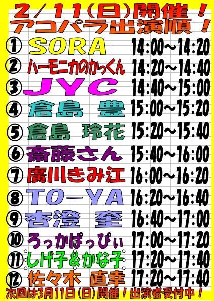f:id:shima_c_sakudaira:20180210155745j:plain