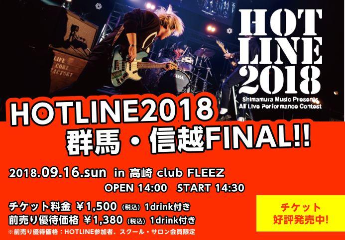 f:id:shima_c_sakudaira:20180818185941j:plain