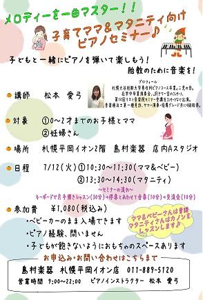 f:id:shima_c_sapporo-h:20160617142210j:plain