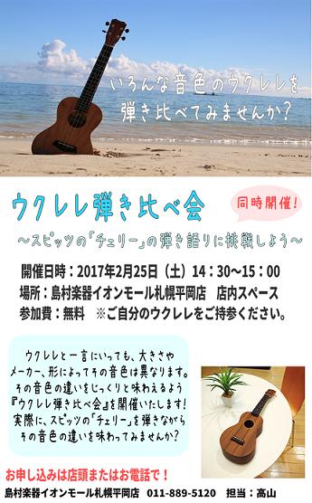 f:id:shima_c_sapporo-h:20170130133112p:plain
