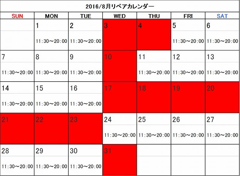 f:id:shima_c_sapporo:20160731170733j:plain