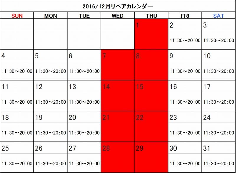f:id:shima_c_sapporo:20161129124022j:plain