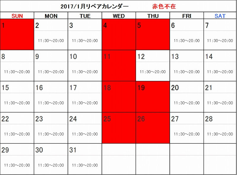 f:id:shima_c_sapporo:20161231115347j:plain