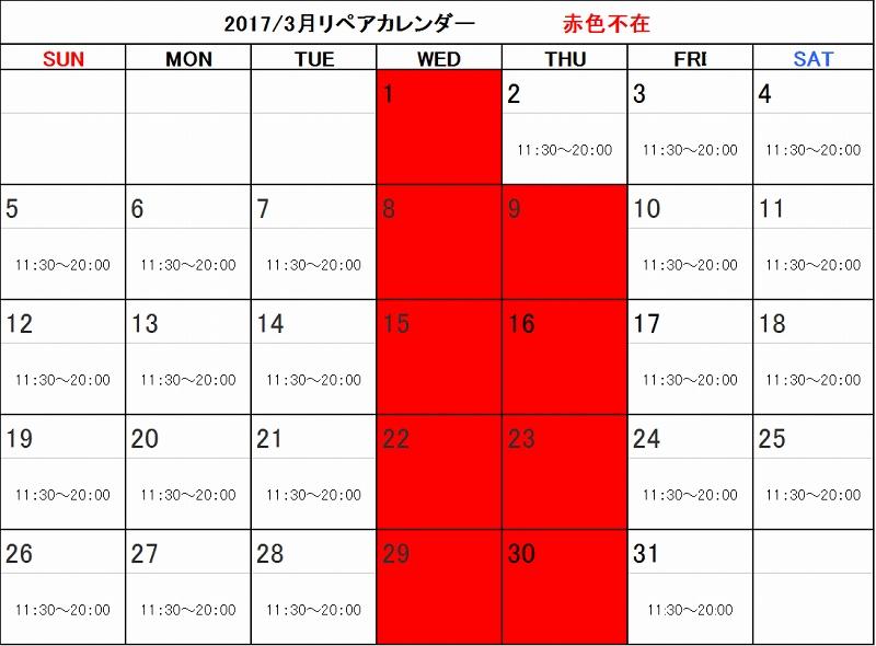 f:id:shima_c_sapporo:20170321163612j:plain