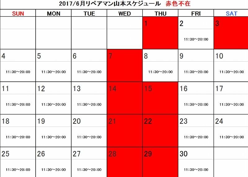 f:id:shima_c_sapporo:20170617182648j:plain