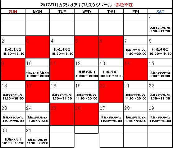 f:id:shima_c_sapporo:20170707172038j:plain