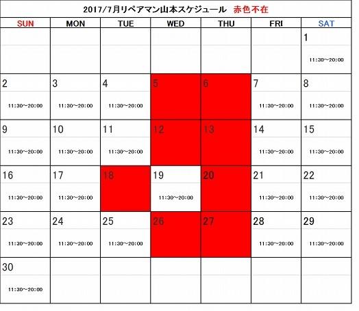 f:id:shima_c_sapporo:20170723122706j:plain