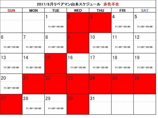f:id:shima_c_sapporo:20170723122721j:plain