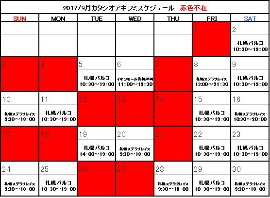 f:id:shima_c_sapporo:20170902182241p:plain