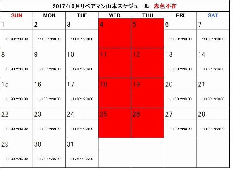 f:id:shima_c_sapporo:20171013153344j:plain