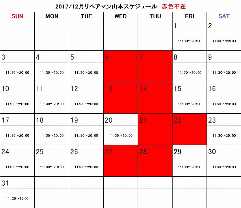 f:id:shima_c_sapporo:20171128194100j:plain