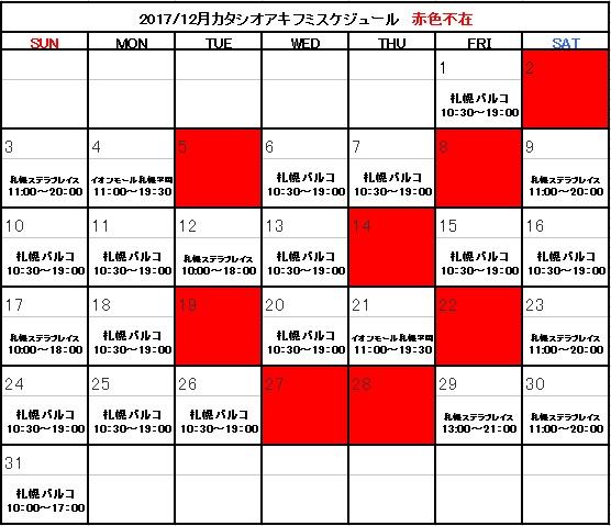 f:id:shima_c_sapporo:20171206165037j:plain