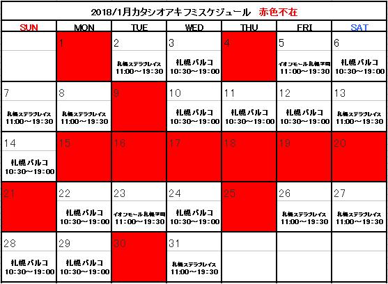 f:id:shima_c_sapporo:20171231123934p:plain