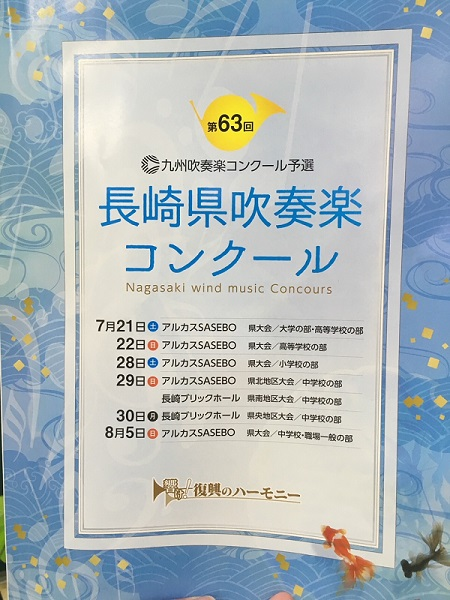 f:id:shima_c_sasebo:20180723114726j:plain