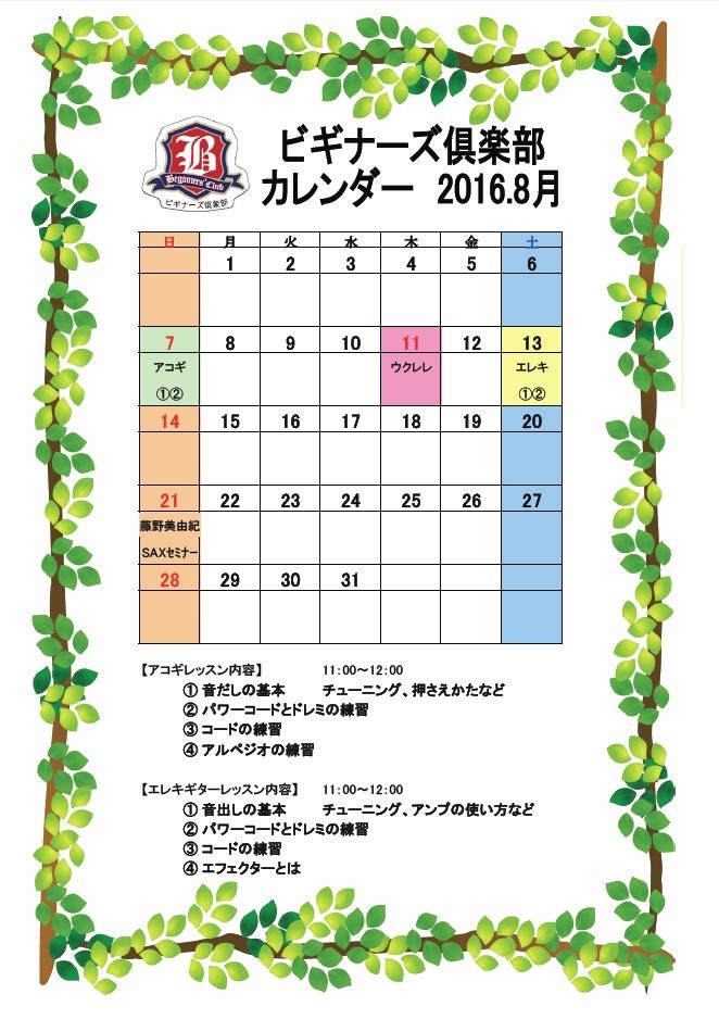 f:id:shima_c_sendai-izumi:20160713193838j:plain