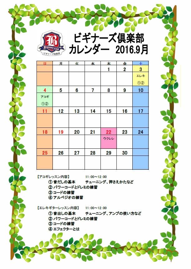 f:id:shima_c_sendai-izumi:20160728182204j:plain