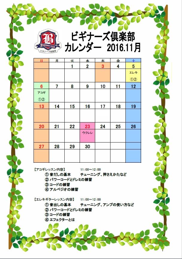 f:id:shima_c_sendai-izumi:20161025194002j:plain