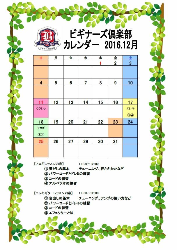 f:id:shima_c_sendai-izumi:20161025194020j:plain
