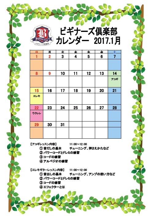 f:id:shima_c_sendai-izumi:20170104141805j:plain
