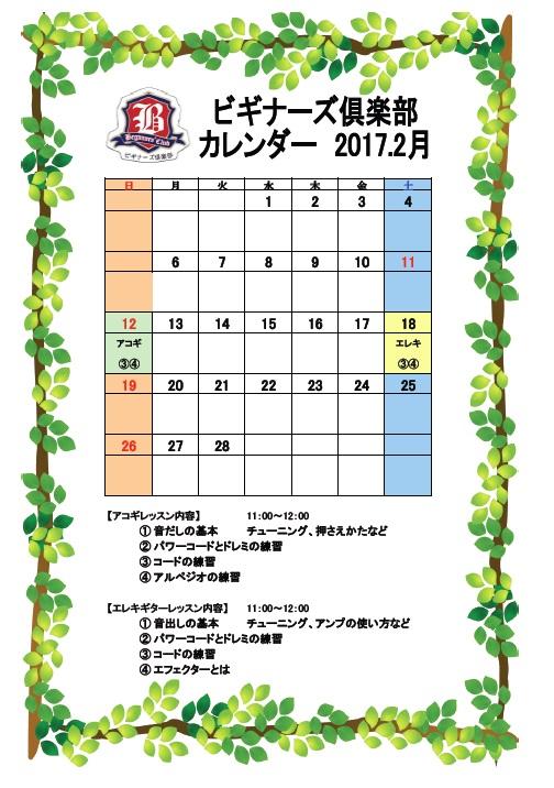 f:id:shima_c_sendai-izumi:20170122111828j:plain