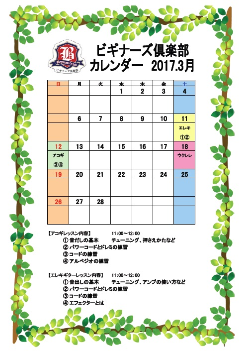 f:id:shima_c_sendai-izumi:20170213175141j:plain